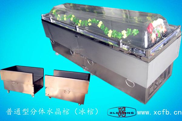 普通分体水晶棺(冰棺)
