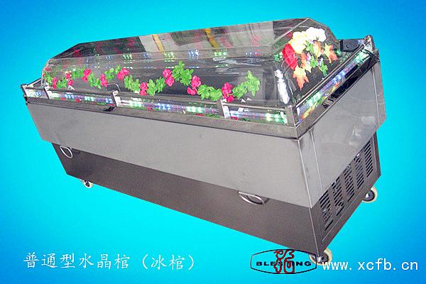 普通型水晶棺(冰棺)