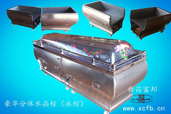 豪华分体水晶棺(冰棺)