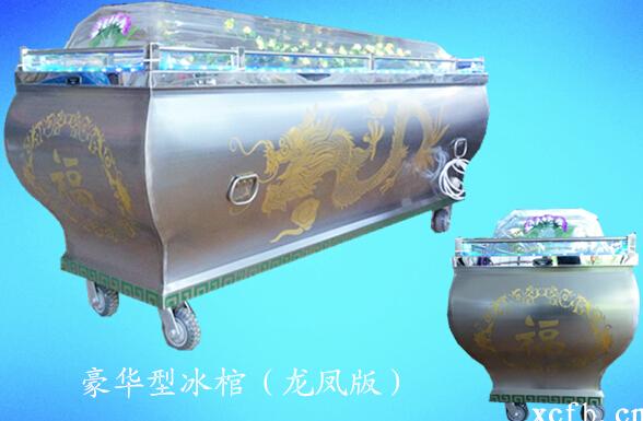豪华型水晶棺(冰棺)