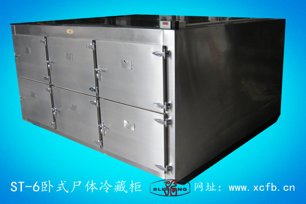 ST-6屉尸体冷藏柜