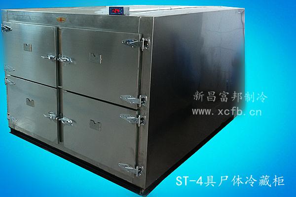 ST-4屉冷藏柜